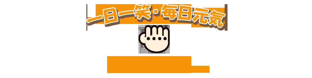げんき屋デイサービス | 大阪守口市・門真市のaise株式会社