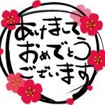 🎍 謹賀新年 🎍
