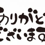 無事終了(*´▽`*)